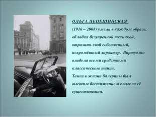 ОЛЬГА ЛЕПЕШИНСКАЯ (1916 – 2008) умела в каждом образе, обладая безупречной те