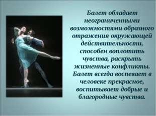 Балет обладает неограниченными возможностями образного отражения окружающей д