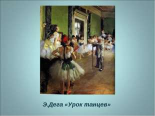 Э.Дега «Урок танцев»