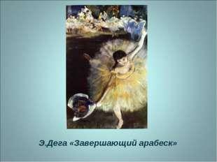 Э.Дега «Завершающий арабеск»