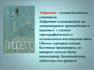 Либретто - основа балетного спектакля. Либретто основывается на литературном