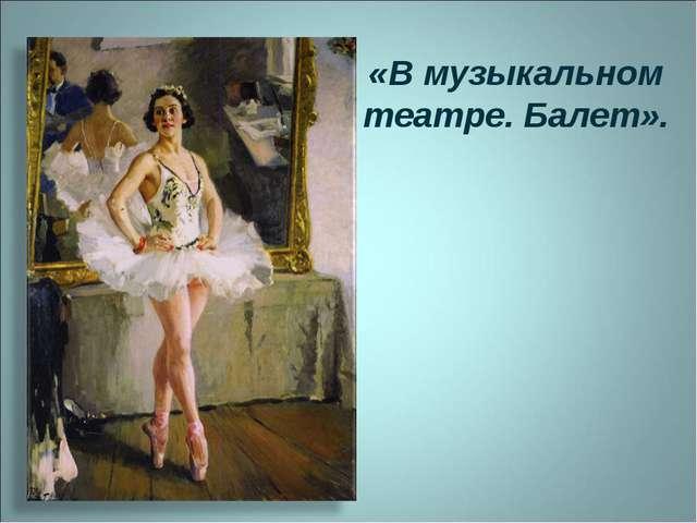 «В музыкальном театре. Балет».