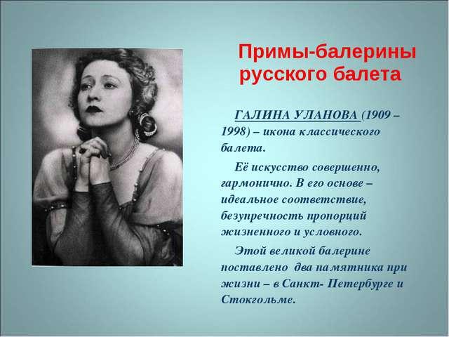 Примы-балерины русского балета ГАЛИНА УЛАНОВА (1909 –1998) – икона классическ...