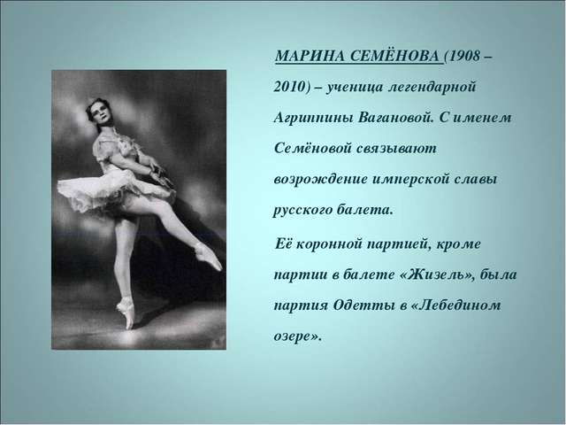 МАРИНА СЕМЁНОВА (1908 – 2010) – ученица легендарной Агриппины Вагановой. С им...