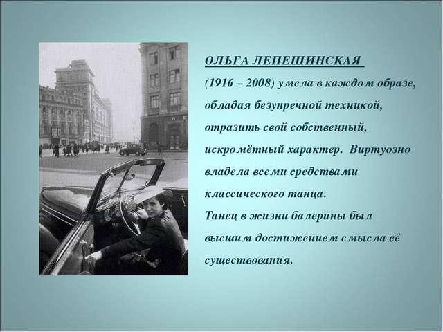 ОЛЬГА ЛЕПЕШИНСКАЯ (1916 – 2008) умела в каждом образе, обладая безупречной те...