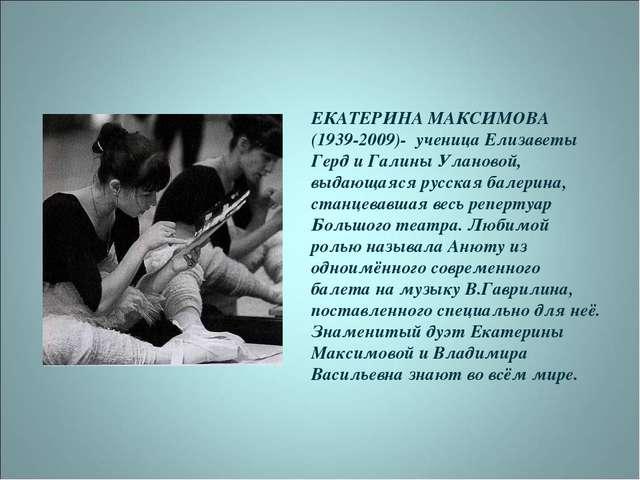 ЕКАТЕРИНА МАКСИМОВА (1939-2009)- ученица Елизаветы Герд и Галины Улановой, вы...