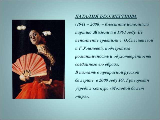 НАТАЛИЯ БЕССМЕРТНОВА (1941 – 2008) – блестяще исполнила партию Жизели и в 196...