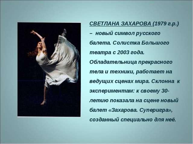 СВЕТЛАНА ЗАХАРОВА (1979 г.р.) – новый символ русского балета. Солистка Большо...
