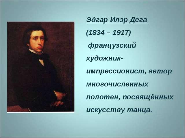 Эдгар Илэр Дега (1834 – 1917) французский художник-импрессионист, автор много...