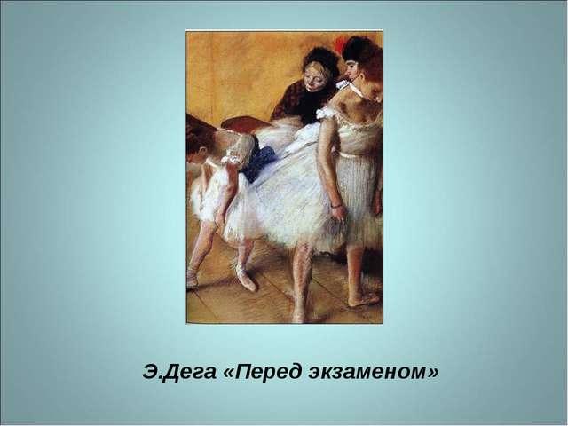 Э.Дега «Перед экзаменом»