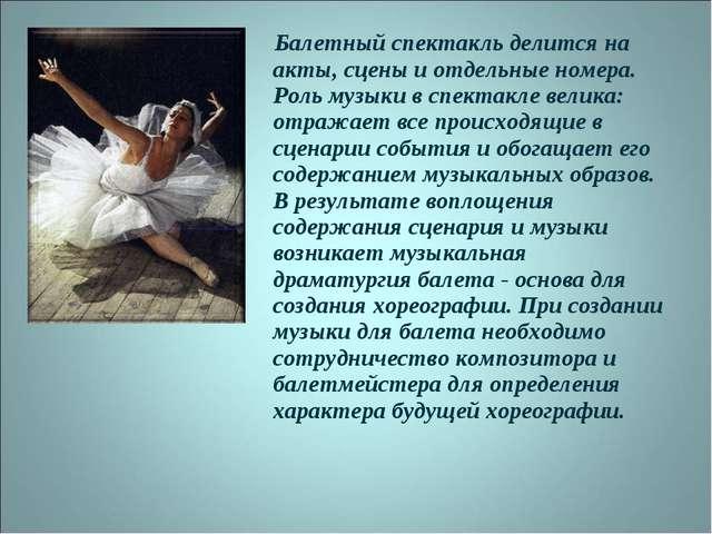Балетный спектакль делится на акты, сцены и отдельные номера. Роль музыки в с...