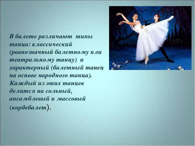 В балете различают типы танца: классический (равнозначный балетному или театр...