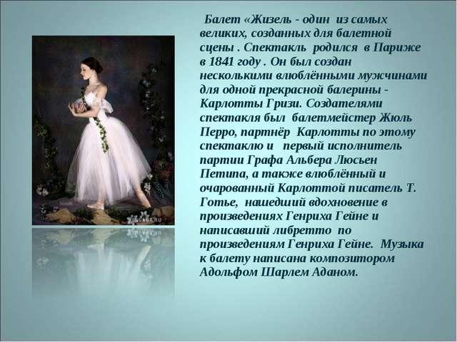 Балет «Жизель - один из самых великих, созданных для балетной сцены . Спекта...