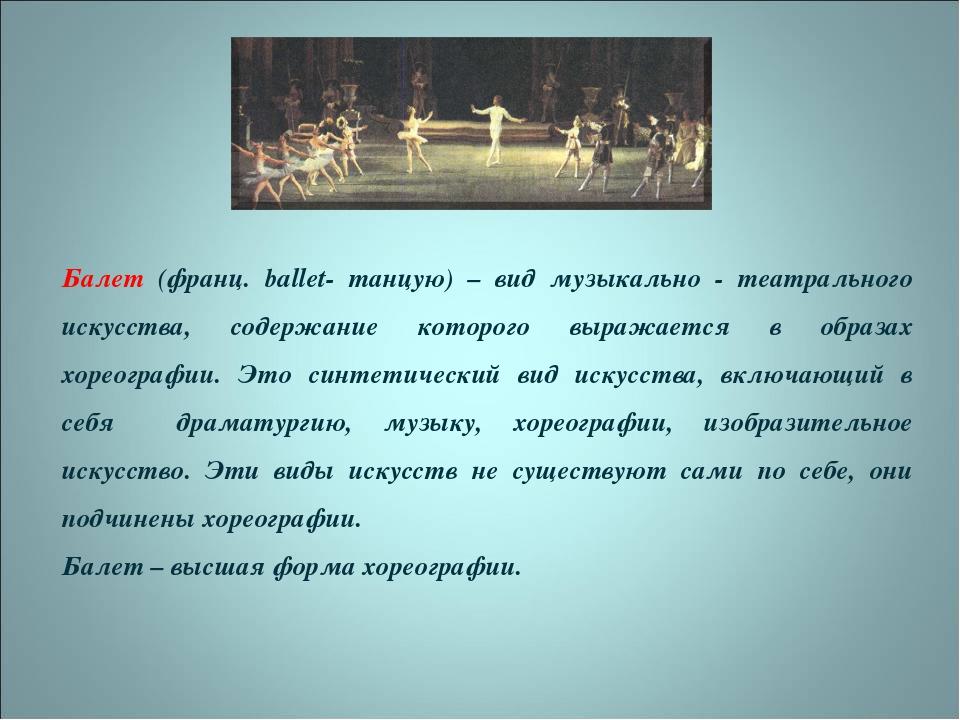Балет (франц. ballet- танцую) – вид музыкально - театрального искусства, сод...