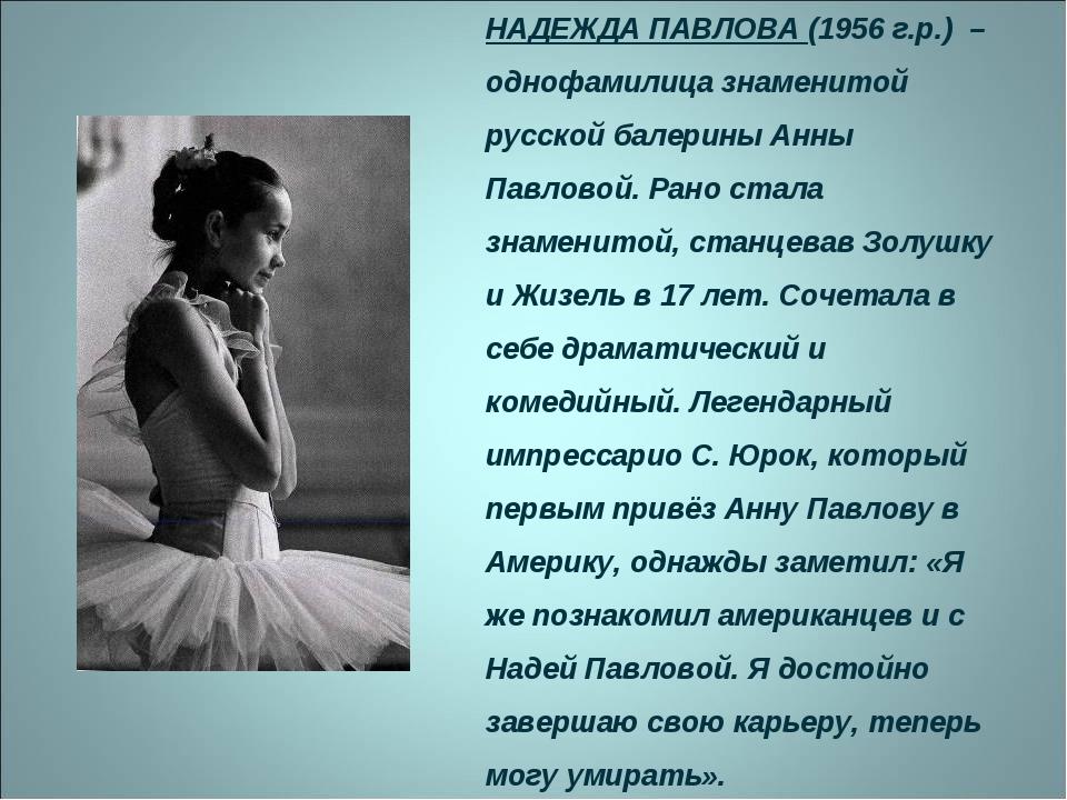 НАДЕЖДА ПАВЛОВА (1956 г.р.) – однофамилица знаменитой русской балерины Анны П...