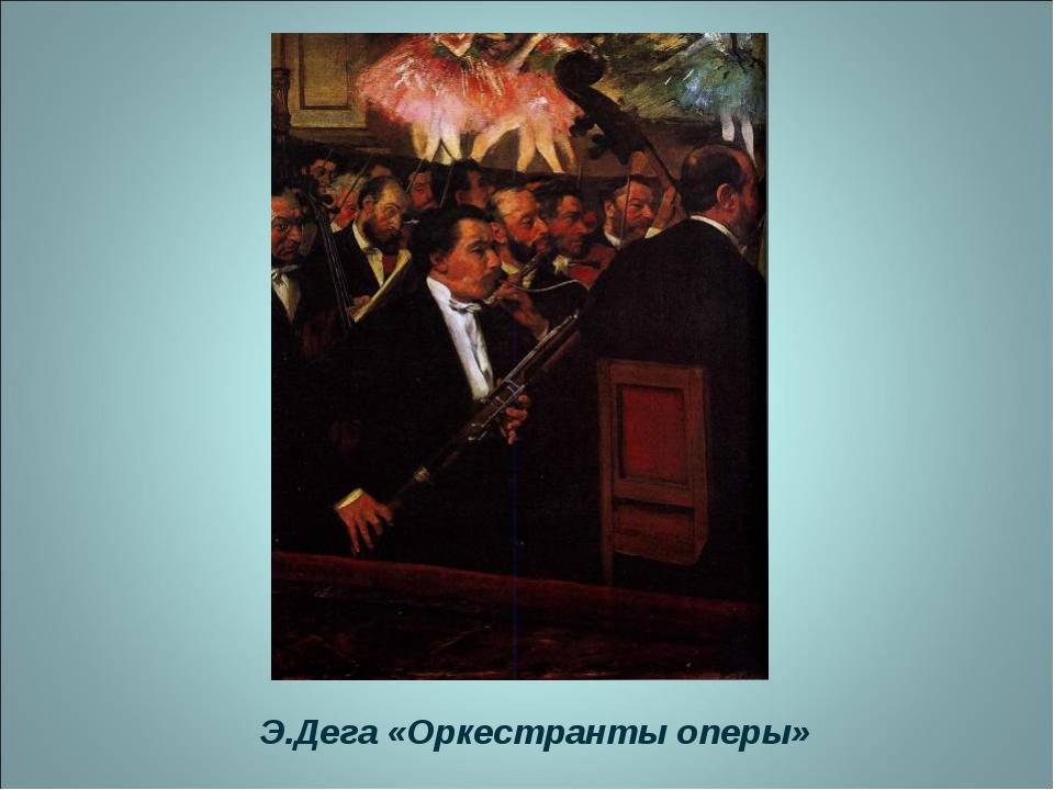 Э.Дега «Оркестранты оперы»
