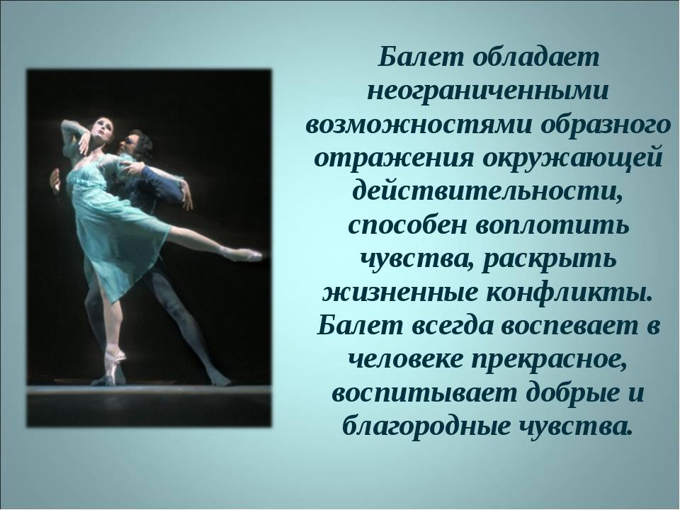 Балет обладает неограниченными возможностями образного отражения окружающей д...