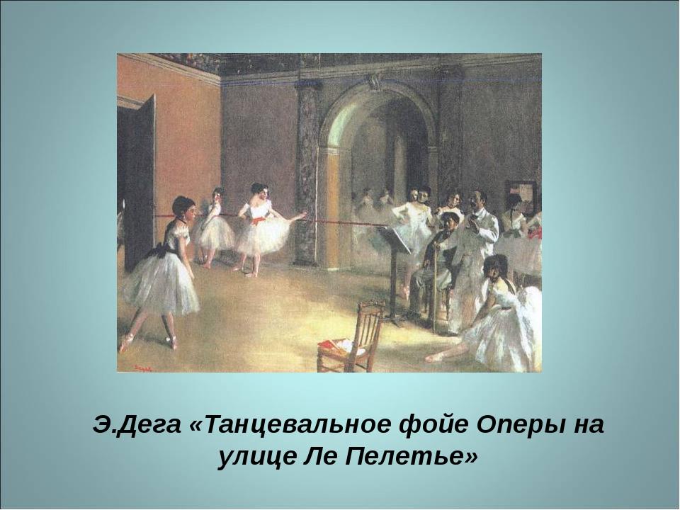 Э.Дега «Танцевальное фойе Оперы на улице Ле Пелетье»