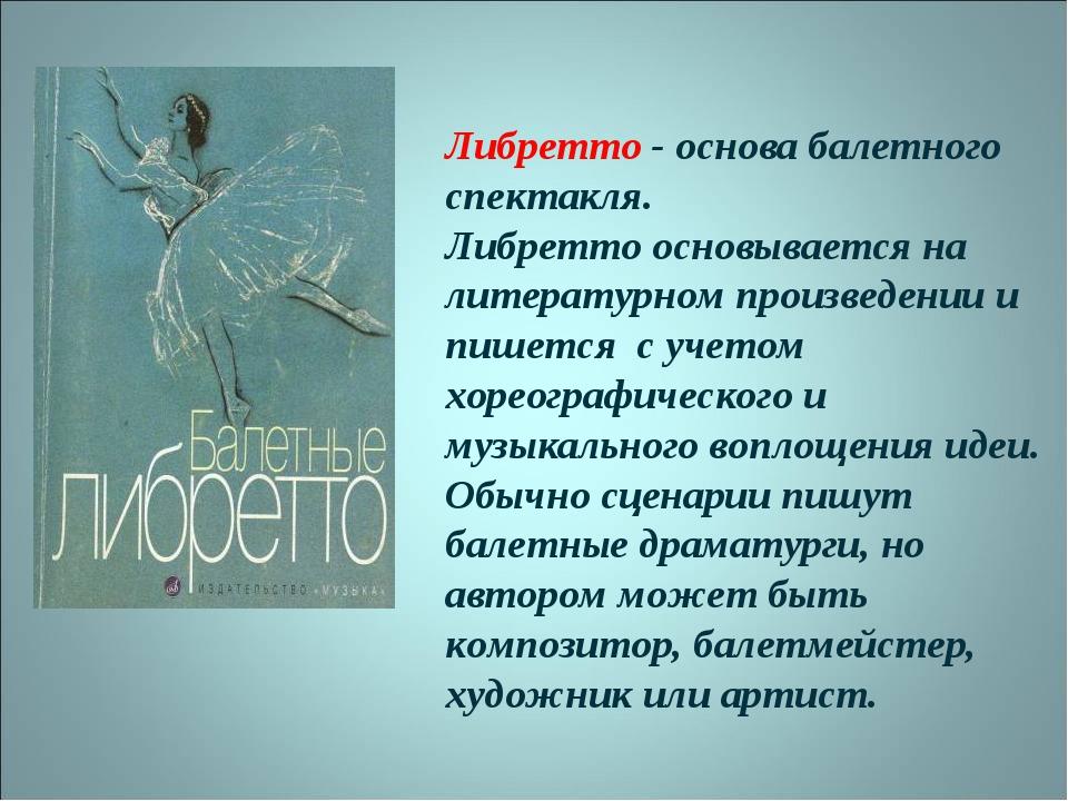 Либретто - основа балетного спектакля. Либретто основывается на литературном...