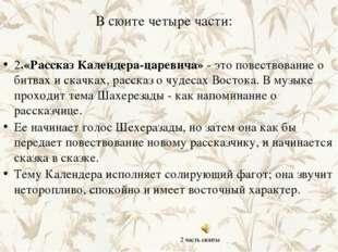 В сюите четыре части: 2.«Рассказ Календера-царевича» - это повествование о би