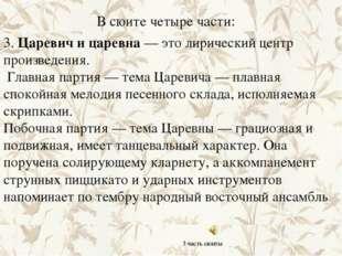 В сюите четыре части: 3. Царевич и царевна — это лирический центр произведени