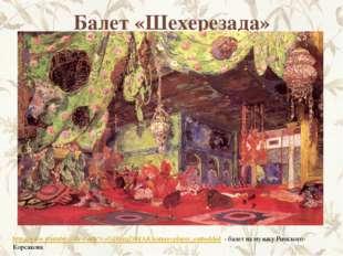 Балет «Шехерезада» http://www.youtube.com/watch?v=G1RerqZ6bfA&feature=player_