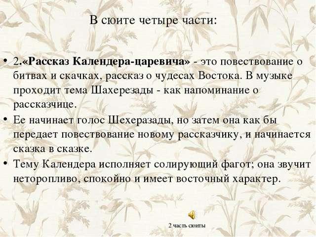 В сюите четыре части: 2.«Рассказ Календера-царевича» - это повествование о би...