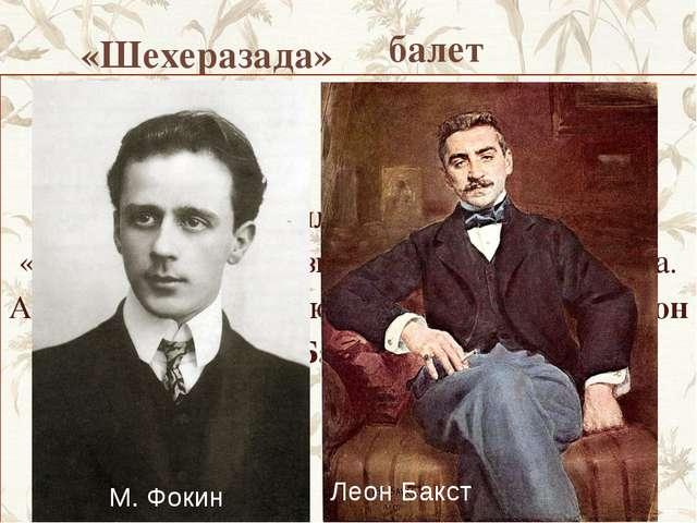 «Шехеразада» — это сказка в музыке. И хотя она «рассказана» русским композито...