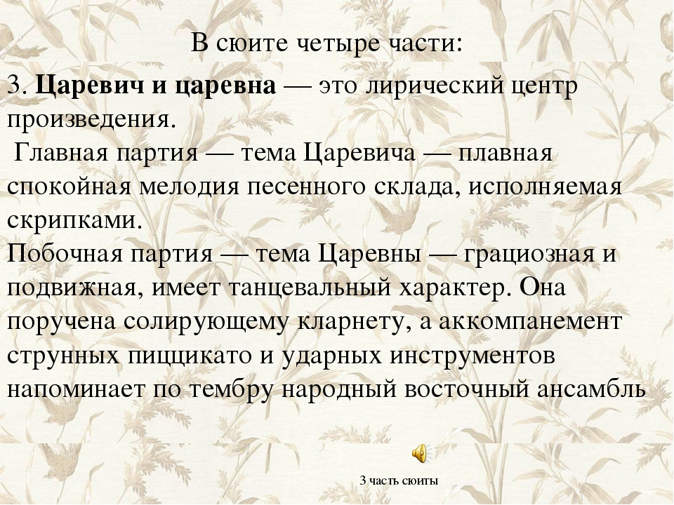 В сюите четыре части: 3. Царевич и царевна — это лирический центр произведени...
