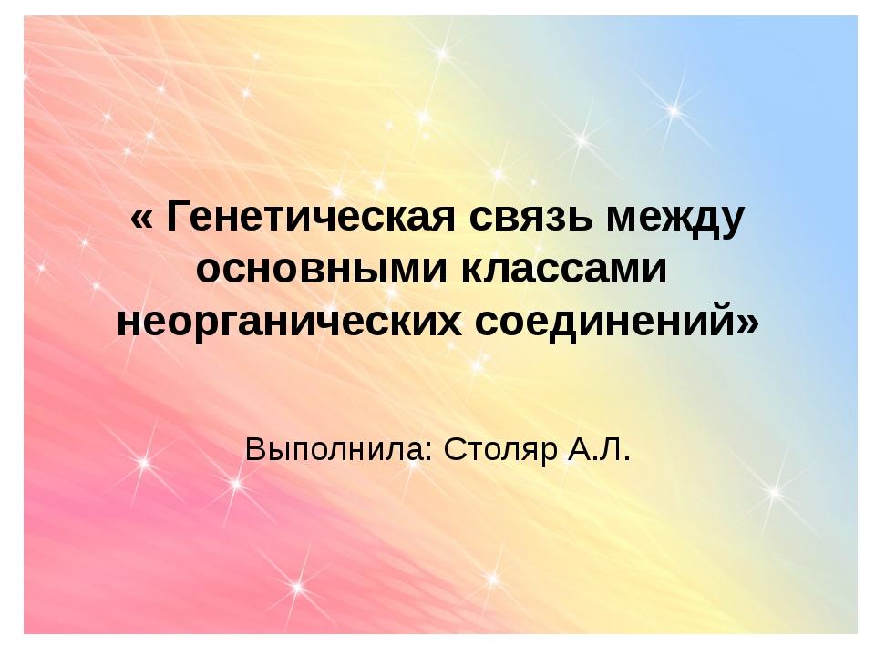 « Генетическая связь между основными классами неорганических соединений» Вып...