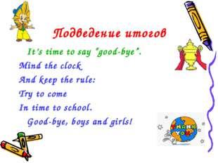"Подведение итогов It's time to say ""good-bye"". Mind the clock And keep the"