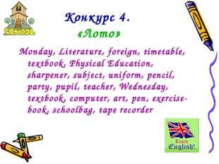 Конкурс 4. «Лото» Monday, Literature, foreign, timetable, textbook, Physical