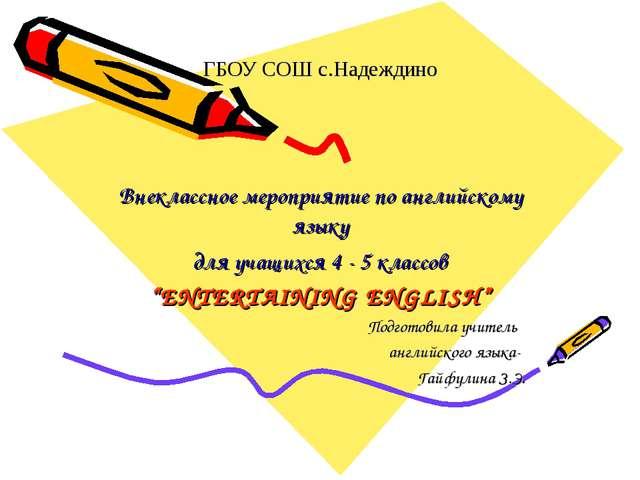 ГБОУ СОШ с.Надеждино Внеклассное мероприятие по английскому языку для учащихс...