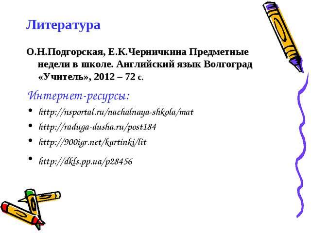 Литература О.Н.Подгорская, Е.К.Черничкина Предметные недели в школе. Английск...