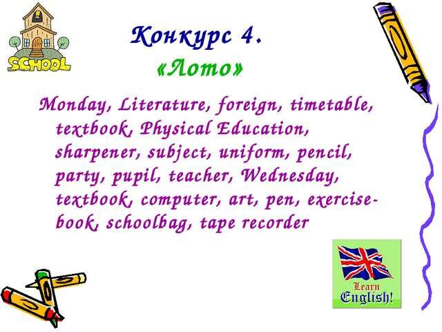 Конкурс 4. «Лото» Monday, Literature, foreign, timetable, textbook, Physical...