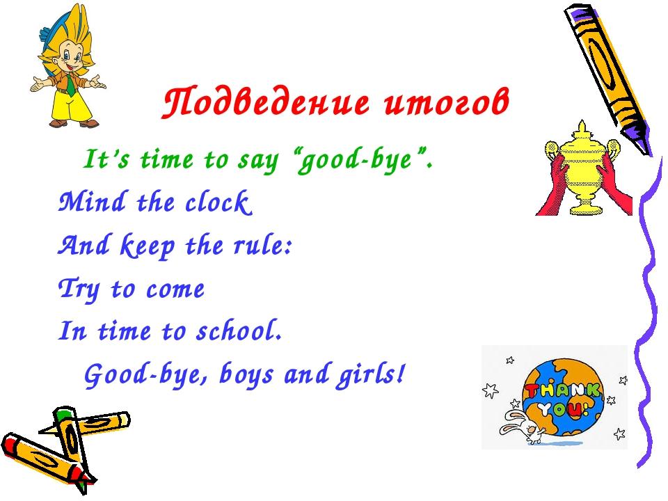 "Подведение итогов It's time to say ""good-bye"". Mind the clock And keep the..."