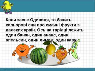 Коли засне Одиниця, то бачить кольорові сни про смачні фрукти з далеких краї