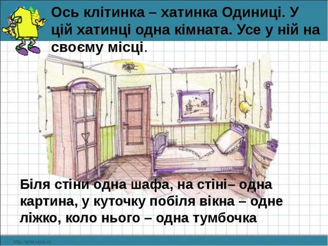 Ось клітинка – хатинка Одиниці. У цій хатинці одна кімната. Усе у ній на своє...