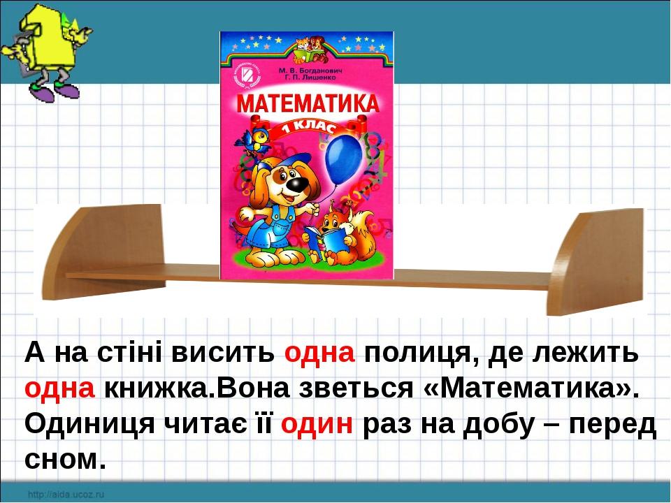 А на стіні висить одна полиця, де лежить одна книжка.Вона зветься «Математик...