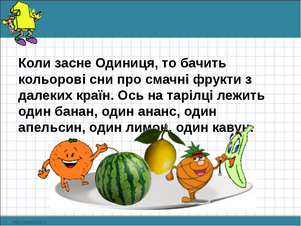Коли засне Одиниця, то бачить кольорові сни про смачні фрукти з далеких краї...
