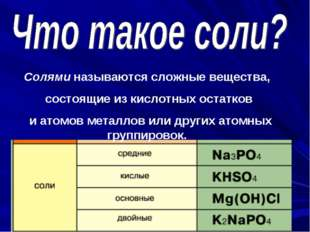 Солями называются сложные вещества, состоящие из кислотных остатков и атомов