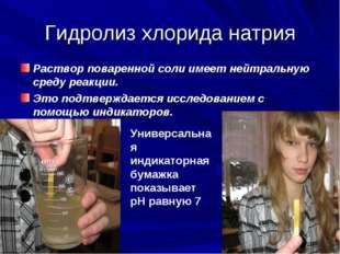 Гидролиз хлорида натрия Раствор поваренной соли имеет нейтральную среду реакц