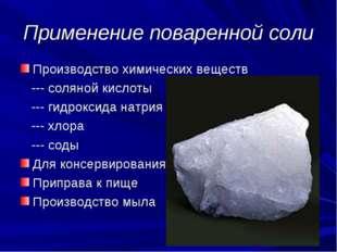 Применение поваренной соли Производство химических веществ --- соляной кислот