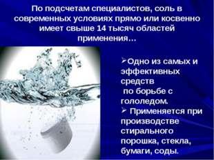 По подсчетам специалистов, соль в современных условиях прямо или косвенно им