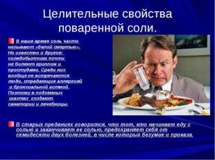 Целительные свойства поваренной соли. В наше время соль часто называют «белой