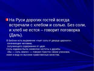 На Руси дорогих гостей всегда встречали с хлебом и солью. Без соли, и хлеб не