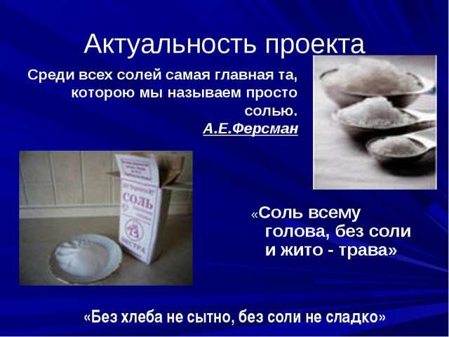 Актуальность проекта «Соль всему голова, без соли и жито - трава» «Без хлеба...