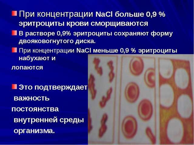 При концентрации NaCl больше 0,9 % эритроциты крови сморщиваются В растворе 0...