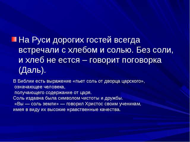 На Руси дорогих гостей всегда встречали с хлебом и солью. Без соли, и хлеб не...
