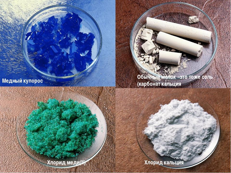 Многобразие солей . Медный купорос Обычный мелок –это тоже соль (карбонат кал...
